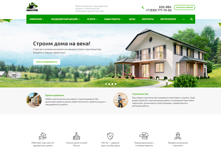 Европейские строительные компании сайты библио глобус сайт туристическая компания